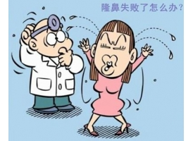 上海隆鼻修复多少钱