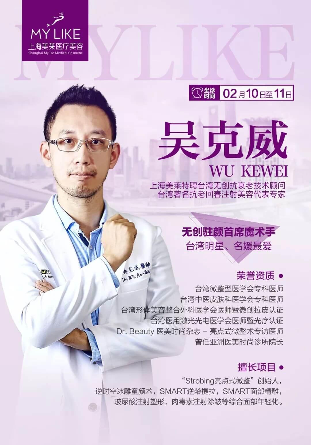 台湾著名抗衰专家吴克威坐诊上海美莱