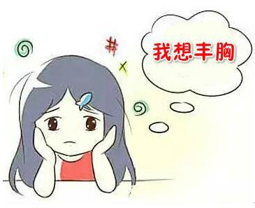 上海产后乳房缩水怎么丰胸