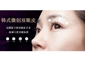 上海做韩式双眼皮费用是多少
