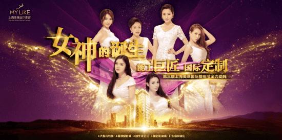第三届上海美莱国际整形节全力助阵女神诞生