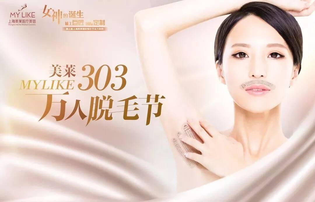上海美莱万人脱毛节盛大开启,99元包年!