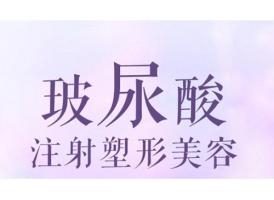 上海美莱注射玻尿酸,让你桃花旺旺旺