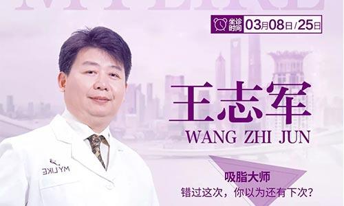 3月吸脂大咖王志军教授坐诊美莱