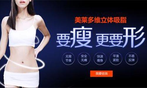 上海美莱多为抽脂减肥