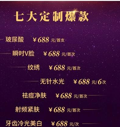 上海美莱七大定制爆款只要688