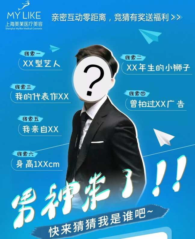 3月17日神秘重磅男神嘉宾来上海美莱