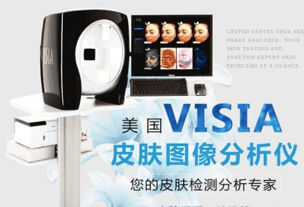 上海美莱visa皮肤检测