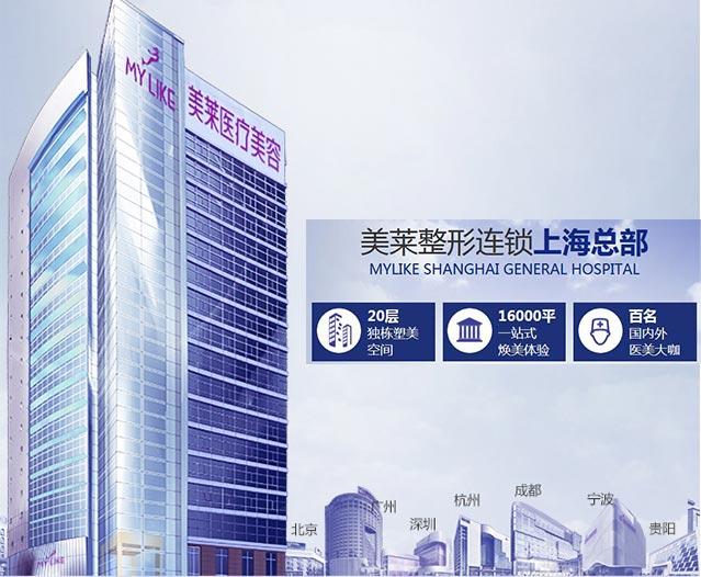 上海美莱医院大楼