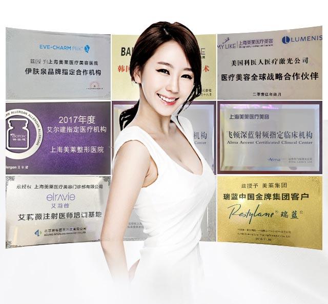 上海美莱医疗整形医院资质