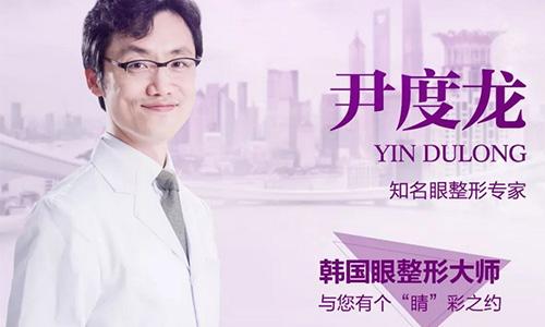 3月美莱有知名眼部专家尹度龙坐诊