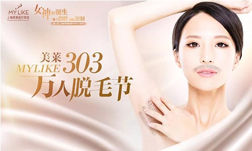 上海美莱冰点脱毛只要99