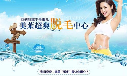 上海美莱冰点脱毛,定制你的脱毛方案