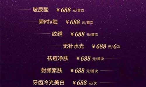 上海美莱注射玻尿酸秒变女神,首只玻尿酸只要688