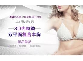上海做假体丰胸效果怎么样