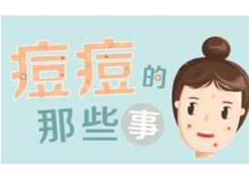 上海美莱祛痘效果怎么样
