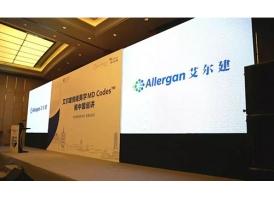 美莱医院赵岩受邀出席艾尔建南中国会议