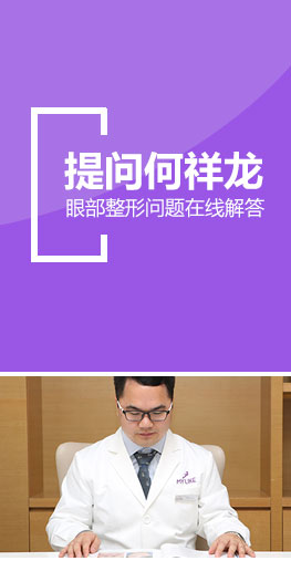 上海美莱何祥龙关于眼部整形问题