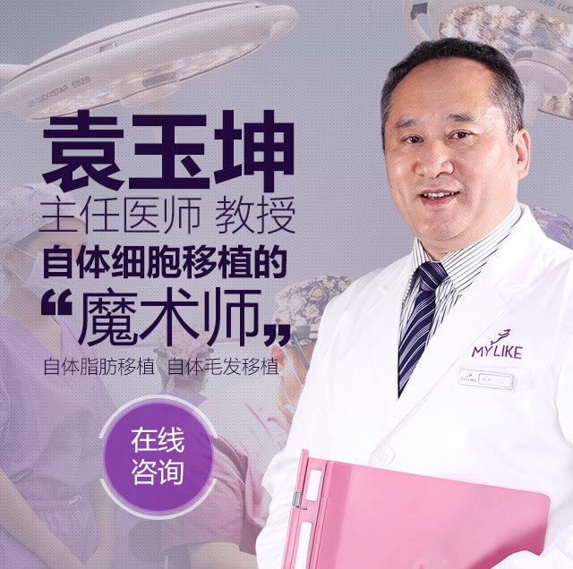 袁玉坤医生