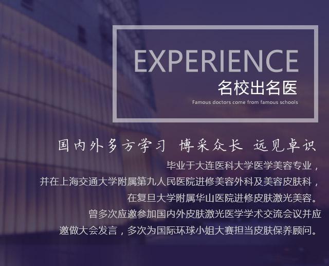 上海美莱邱阳学历
