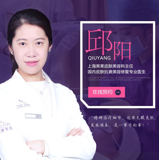 上海美莱皮肤美容专家邱阳