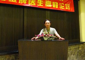 汪灏2009年参加美国麦格医生高峰论坛