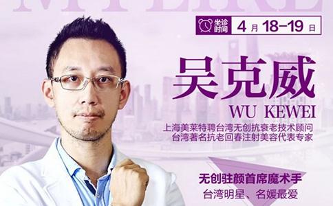台湾著名抗衰专家吴克威坐诊美莱医院