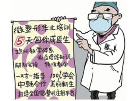 上海美莱申涛主任科普:并不是所有微整形都是零风险