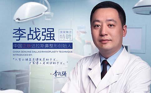 李战强美莱特聘鼻整形技术总监