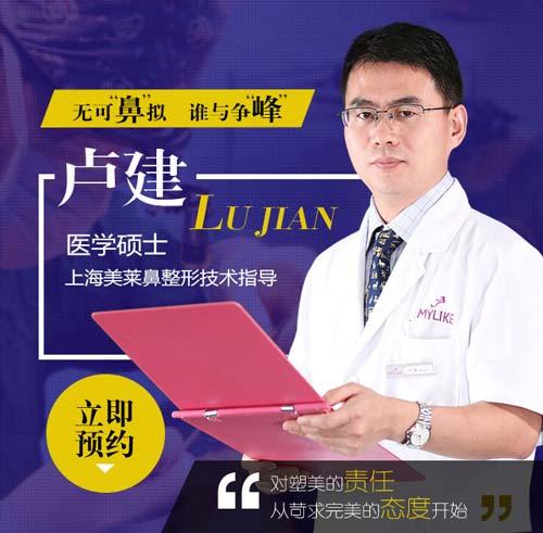 卢建上海美莱鼻整形技术指导