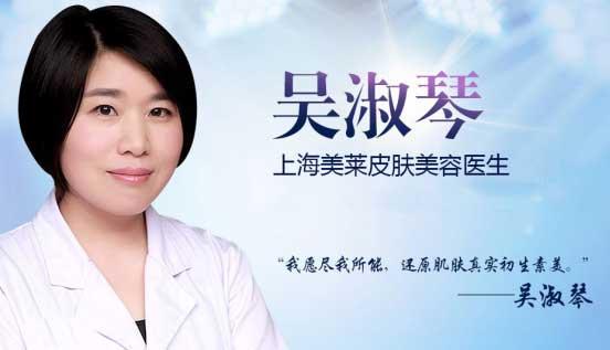 上海美莱吴淑琴医生