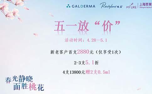 上海美莱肖玮出席瑞蓝VIP沙龙活动,瑞蓝玻尿酸2-3支5.1折