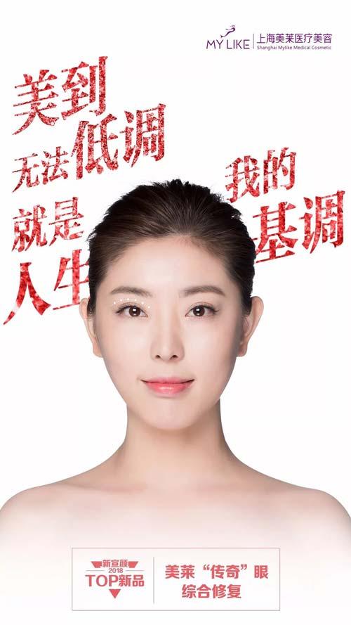 上海美莱双眼皮效果好不好