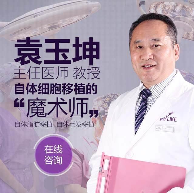 上海美莱植发专家袁玉坤