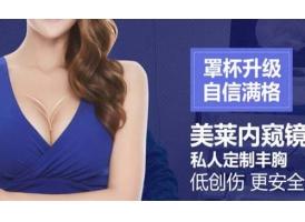 韩国胸部整形专家白承璨坐诊美莱,V动感丰胸打造饱满胸部