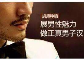 上海胡须种植哪家医院效果好