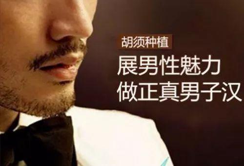 上海胡须种植哪家医院好