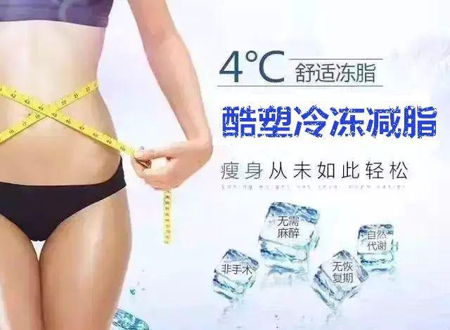 冷冻溶脂减肥效果怎么样,靠谱吗