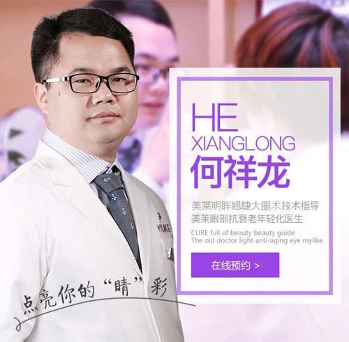 上海美莱眼部专家何祥龙