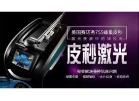 上海哪家医院做皮秒激光有效果