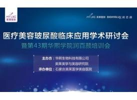 美莱举办润百颜玻尿酸医学学术研讨会