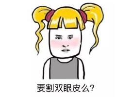 韩式三点双眼皮价格是多少