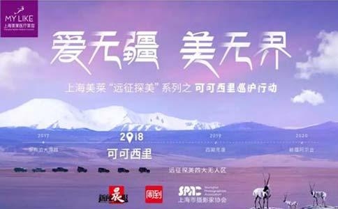 上海美莱启程可可西里巡护行动