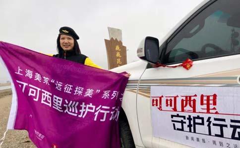 上海美莱可可西里远征探美队驰骋天地探寻大美