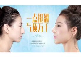 上海做隆鼻整形手术大概要多少钱