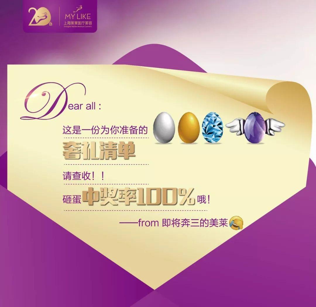 上海美莱周年庆全线整形8折,六大爆款520元