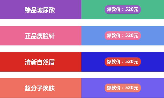上海美莱周年庆整形8折,六大爆款520元
