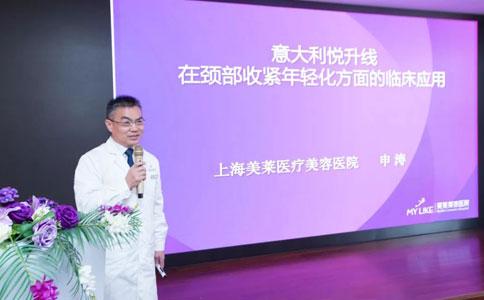 2018悦升线雕学术峰会在上海美莱美好落幕