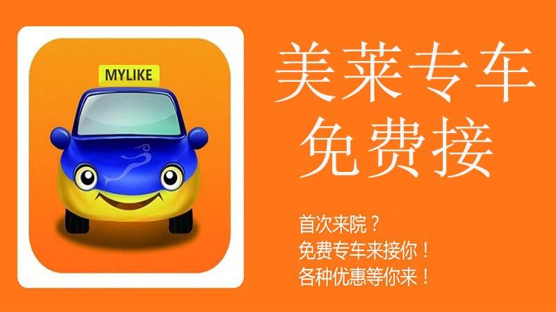 上海美莱专车接