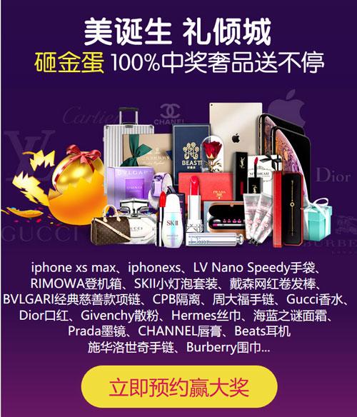 上海美莱20th周年庆盛典,钜惠来袭